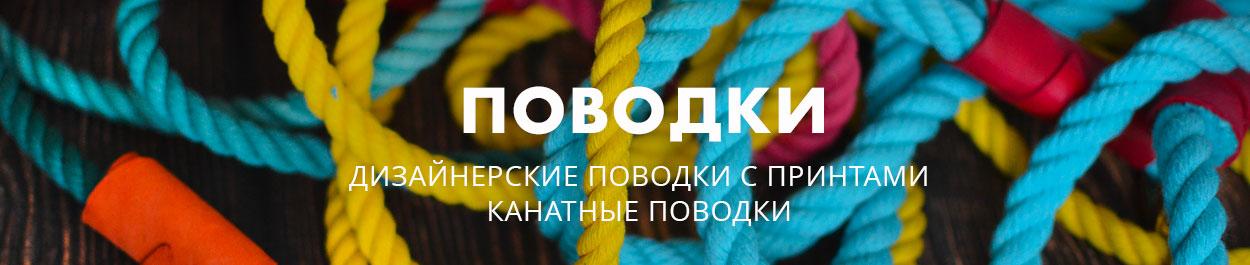 Поводок для собаки, кожаный поводок для собаки, амуниция для собак купить / товары для животных Артодогз.ру