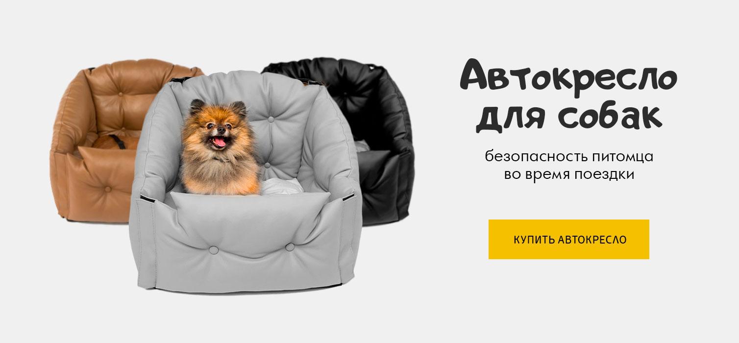 Автокресло для собаки, авто кресло для перевозки собак