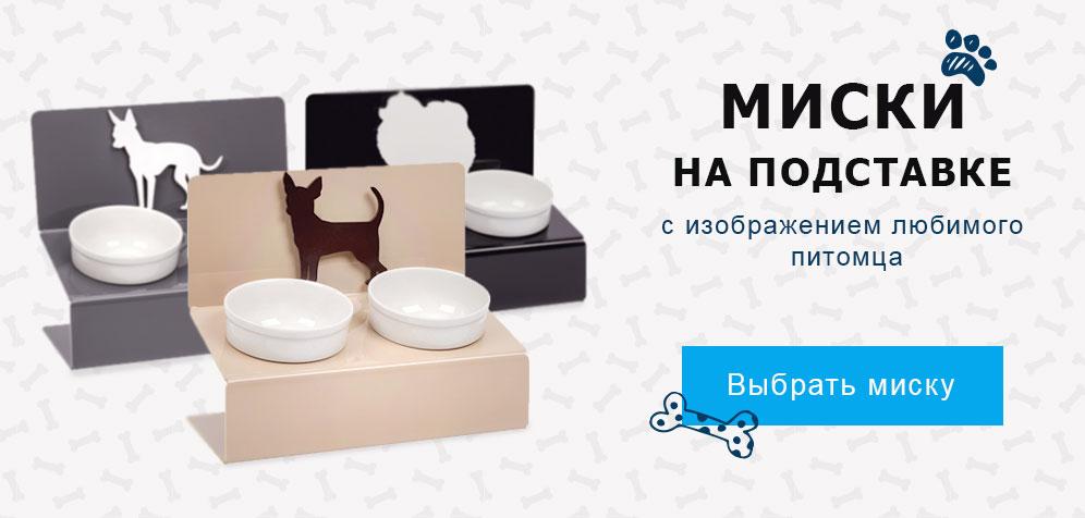 миски для собак на подставке