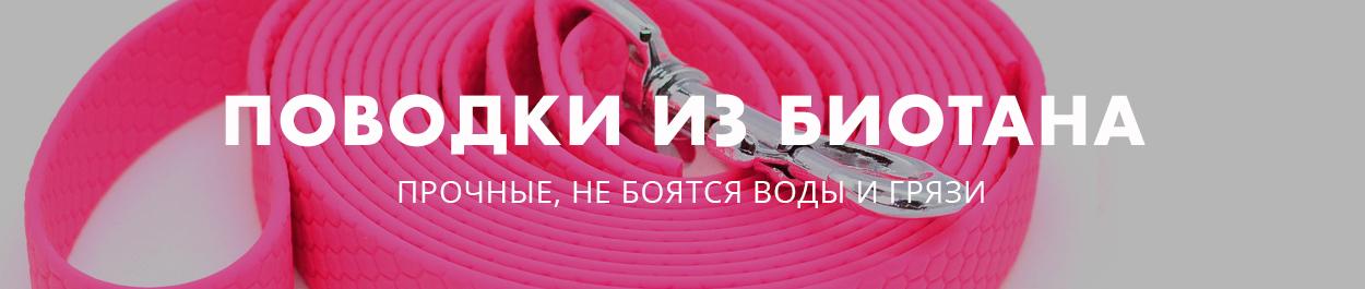Поводки из биотана купить,  поводок из биотана купить в Москве