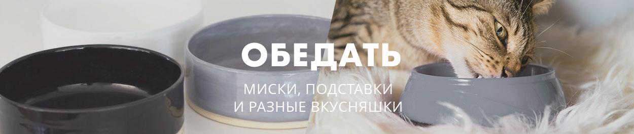 Миски для кошек на подставке Artmiska