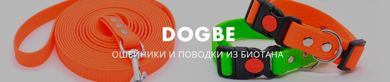 Dogbe - поводки из биотана для собак