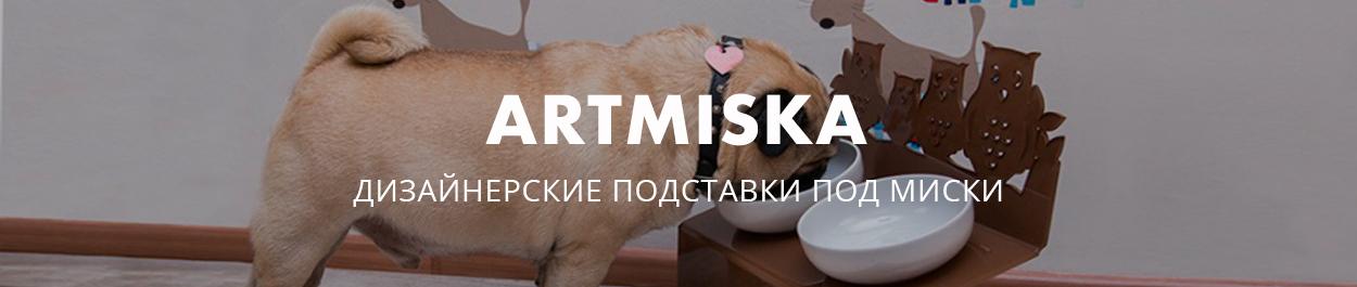 Artmiska миски для собак на подставке