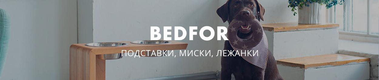 Лежанки для собак Bedfor, купить миску Bedfor