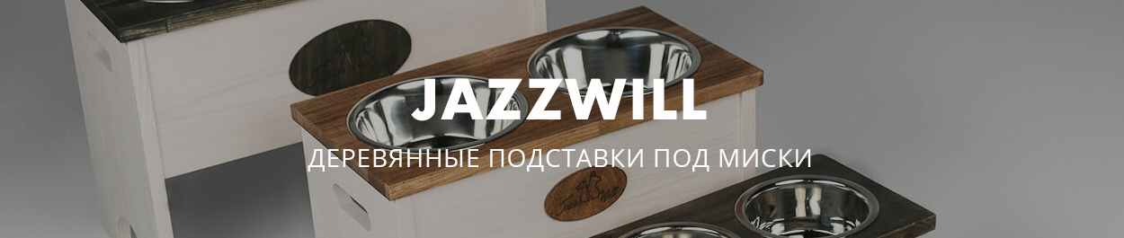 Миски на подставке Jazzwill