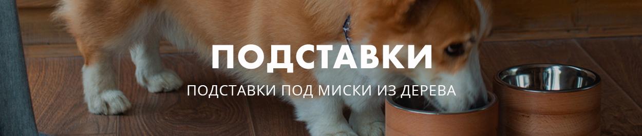 Деревянные подставки под миски для собак, миски на подставке деревянные для собак