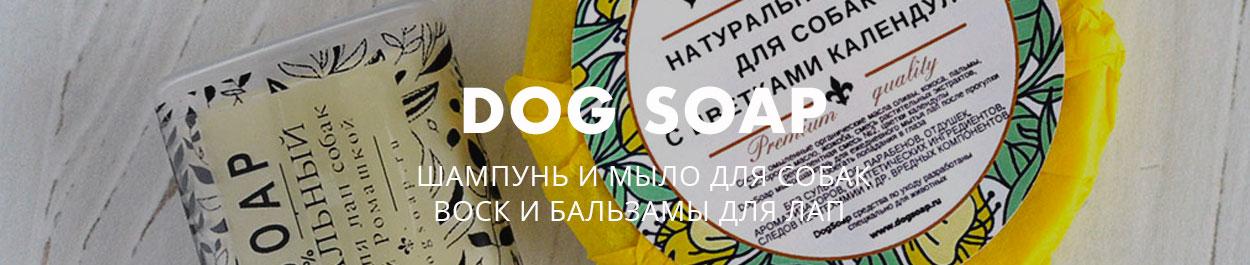 Dog Soap - косметика для собак и кошек