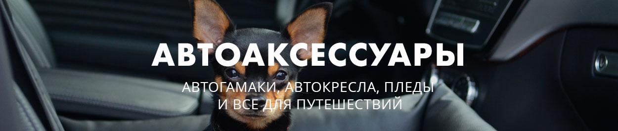 автоаксессуары для перевозки собак