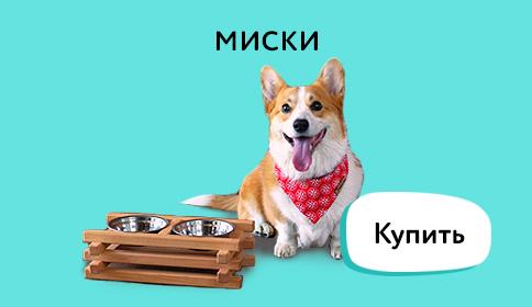 Миски на подставках для собак