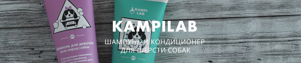 KampiLab шампунь и кондиционер для собак