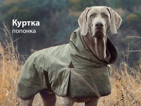 Куртка для большой собаки Bravehound