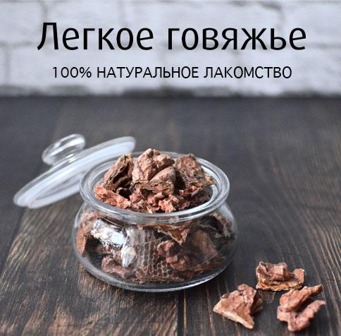 Легкое говяжье сушеное для собак