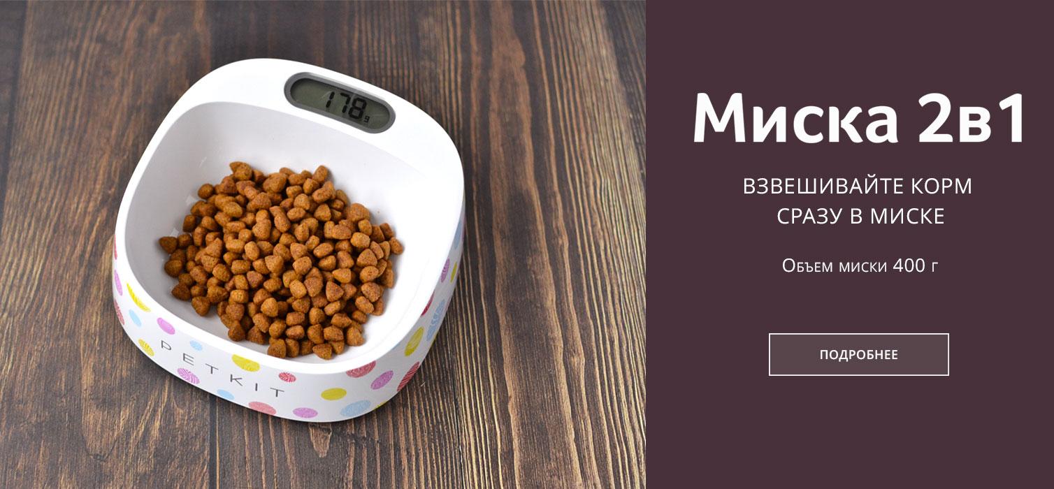 Миска с весами, миска-весы для собак