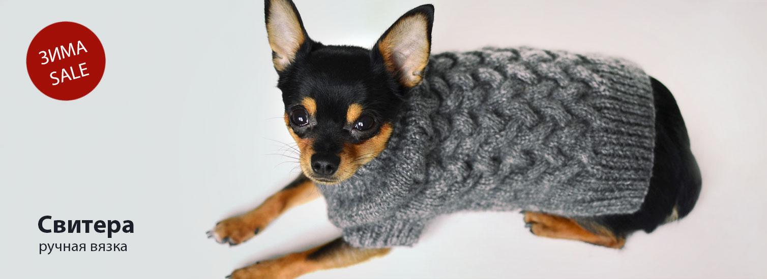 Свитер для собак на зиму