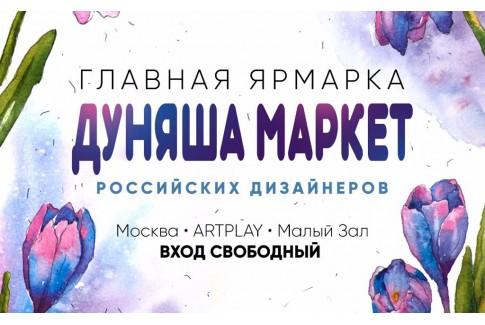 """Фестиваль """"Дуняша Маркет"""" 3-4 марта в  ArtPlay"""